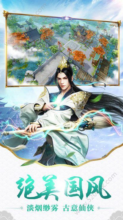 玄元剑仙官网版图1