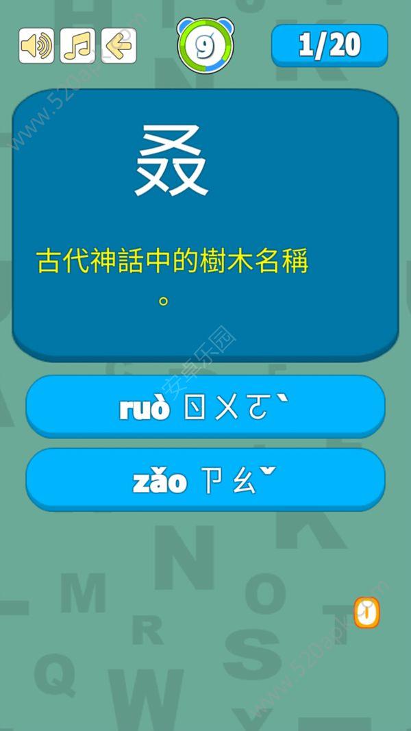 生僻字词大挑战必赢亚洲56.net官方必赢亚洲56.net手机版版  v1.0图1