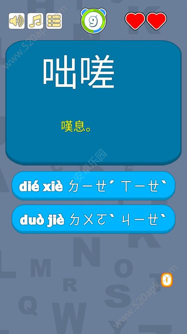 生僻字词大挑战必赢亚洲56.net官方必赢亚洲56.net手机版版图片1