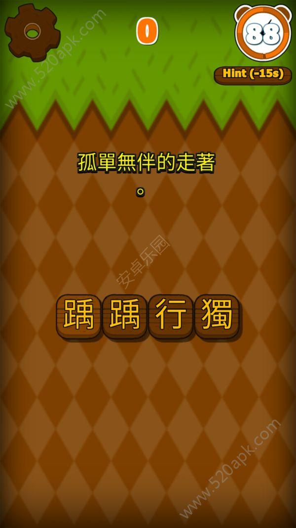 生僻字词大挑战必赢亚洲56.net官方必赢亚洲56.net手机版版  v1.0图3