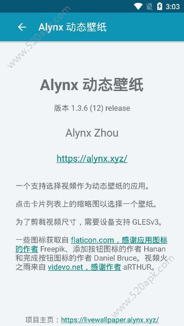 Alynx动态壁纸app官方手机版下载  v1.3.6图2
