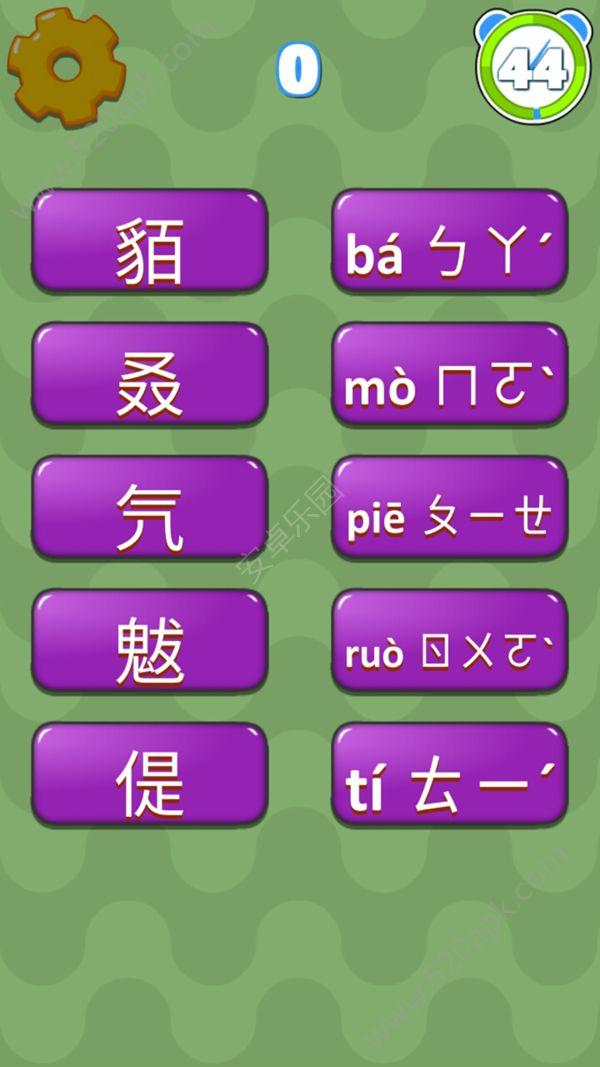 生僻字词大挑战必赢亚洲56.net官方必赢亚洲56.net手机版版  v1.0图2