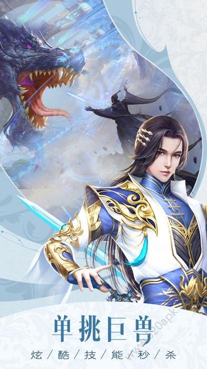 浪剑仙途手游官方最新版下载  v3.3.0图3