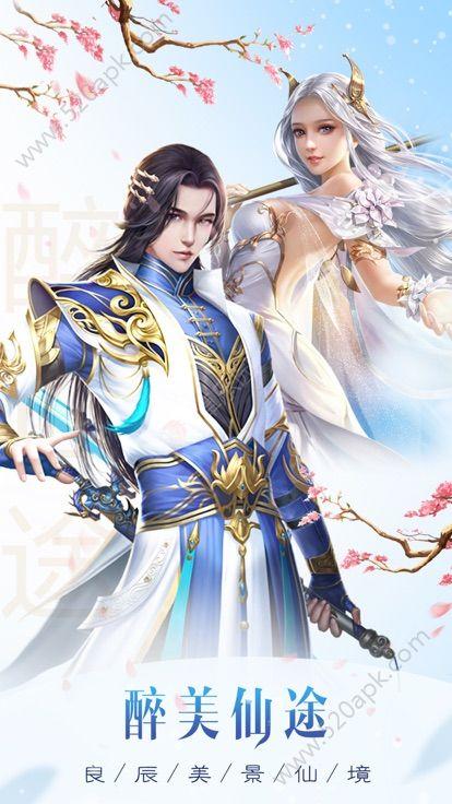 浪剑仙途手游官方最新版下载图片1
