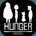 饥饿公寓游戏
