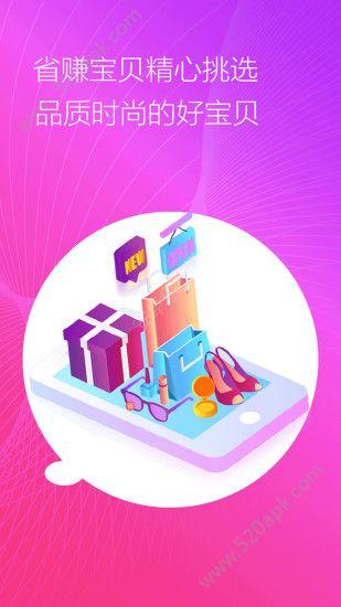 省赚宝贝软件app手机版下载  v1.0.7图2