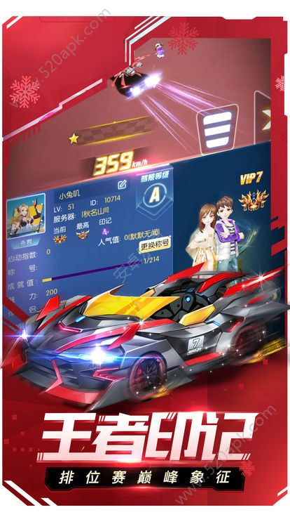 欢乐飞车手游官方最新版  v1.0图3