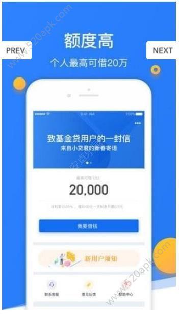 大帝贷款app图3