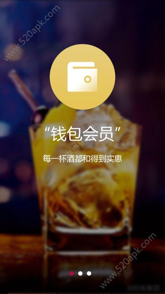 198约酒吧安卓官方app下载图1:
