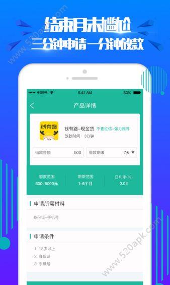 编织贷官方app手机版下载  v1.0.22图1