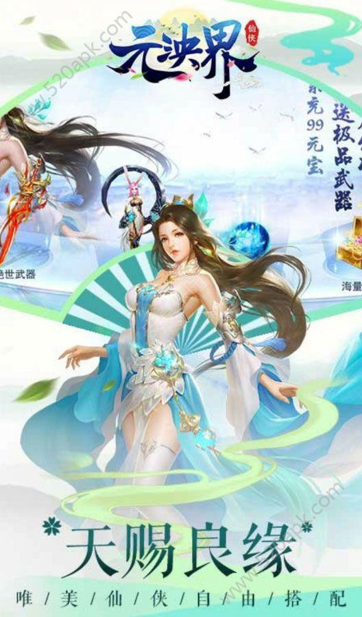 元泱界手游官方安卓版  v1.0.899图1