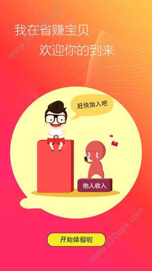 省赚宝贝软件app手机版下载  v1.0.7图3