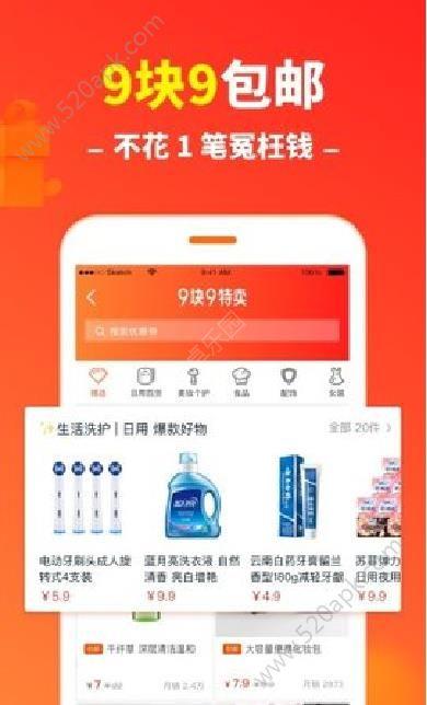 省贝商城购物app手机版官方下载  v1.0.1图1