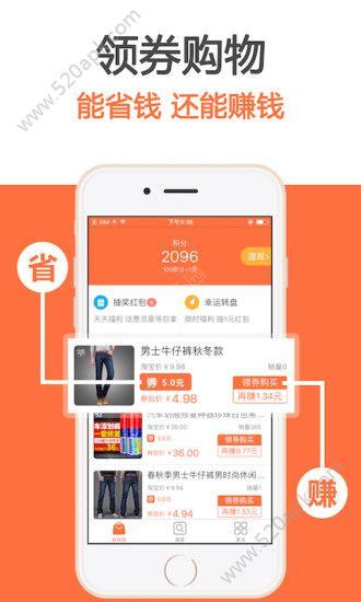 省赚宝贝软件app手机版下载图片1
