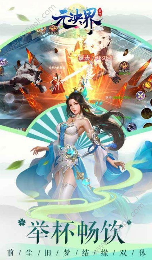 元泱界手游官方安卓版图片1