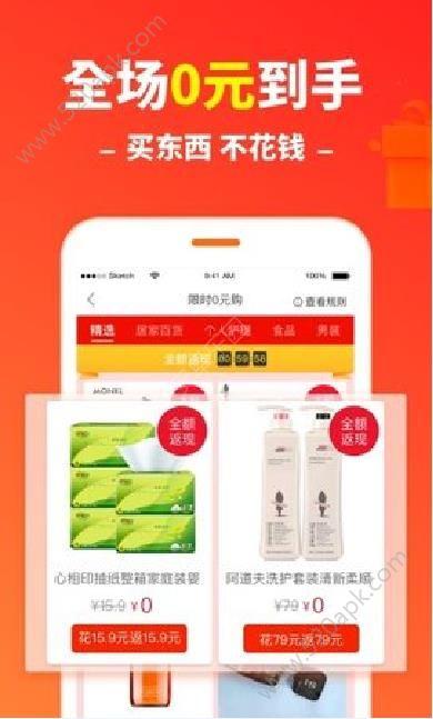 省贝商城购物app手机版官方下载  v1.0.1图3