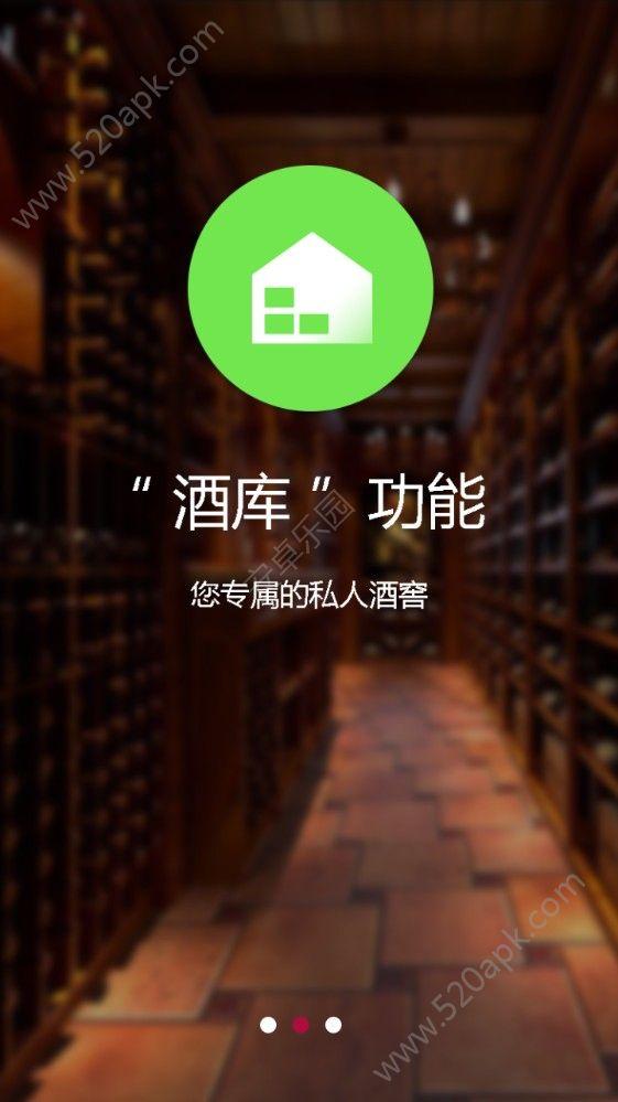 198约酒吧安卓官方app下载图2: