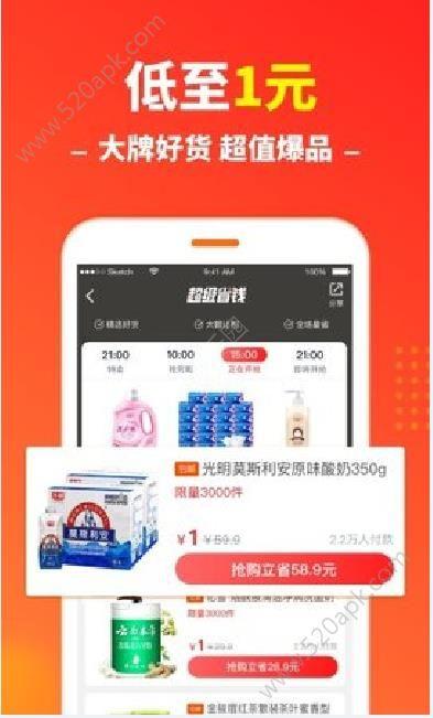 省贝商城购物app手机版官方下载图片1