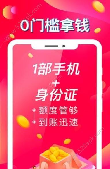 借贷王app手机版下载安装图片1