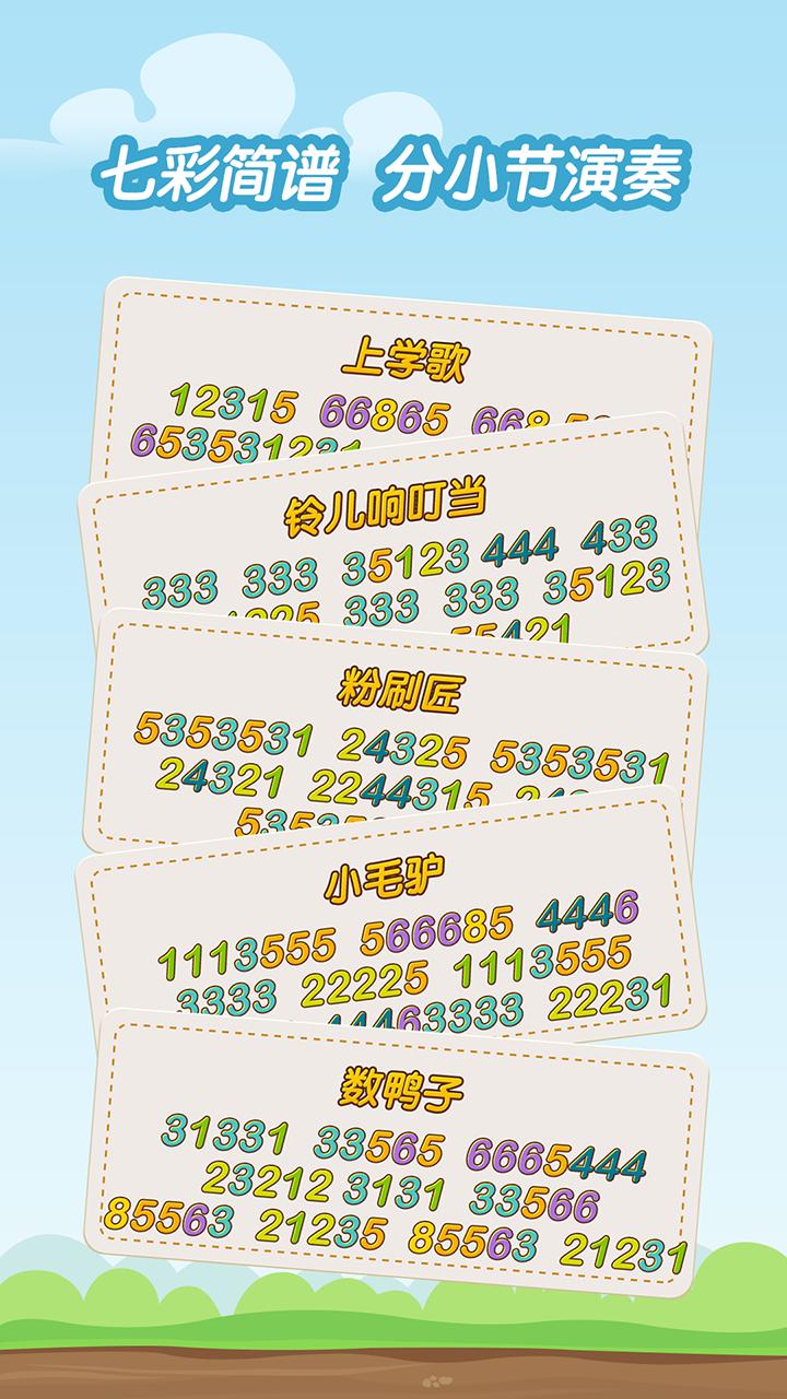 亲亲熊学弹琴官方app手机版下载  v1.0.1.4图3