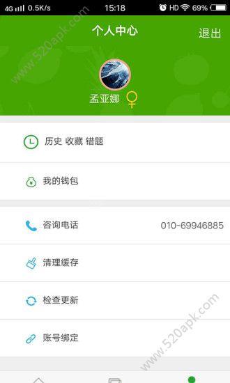 汇学考研app手机版官方下载图2: