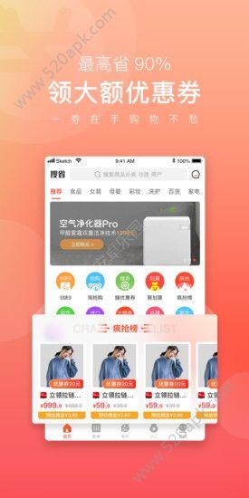 搜省软件app手机版下载  V1.1.1图1