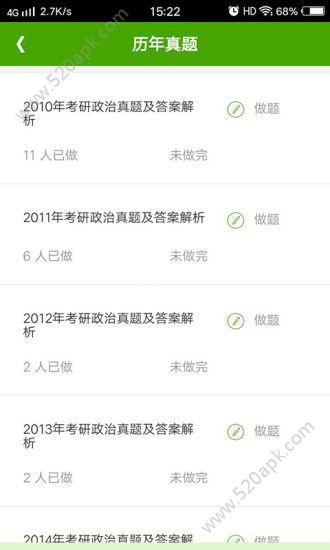 汇学考研app手机版官方下载图3: