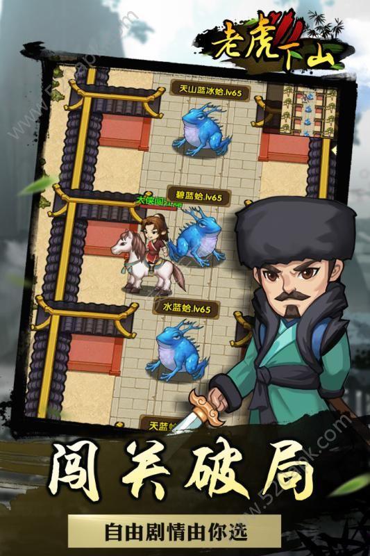 老虎下山官网版下载正版游戏图1: