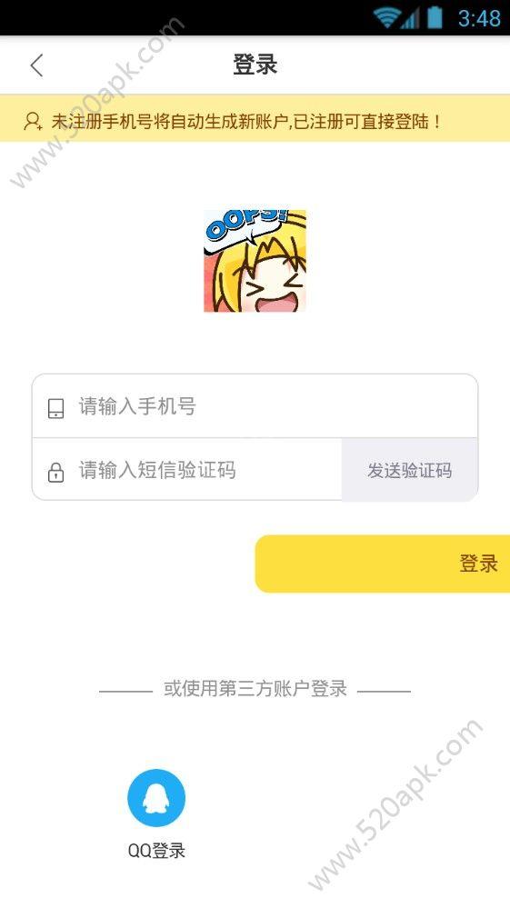 星鱼漫画安卓版app软件下载  V1.0.0图2