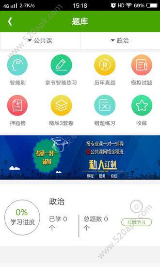 汇学考研app手机版官方下载图片1