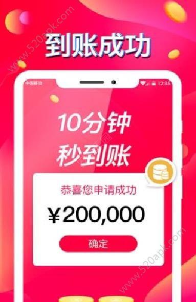 借贷王app手机版下载安装  v2.4.4图3