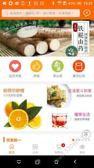 e京超市官方版app手机软件下载  v1.3图1