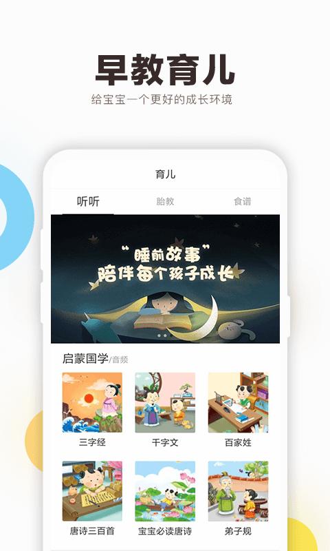 拾光小象app官方手机版下载  v2.5图3