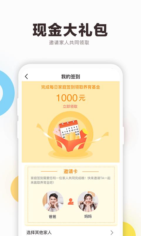 拾光小象app官方手机版下载  v2.5图2