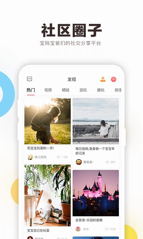 拾光小象app官方手机版下载图片1