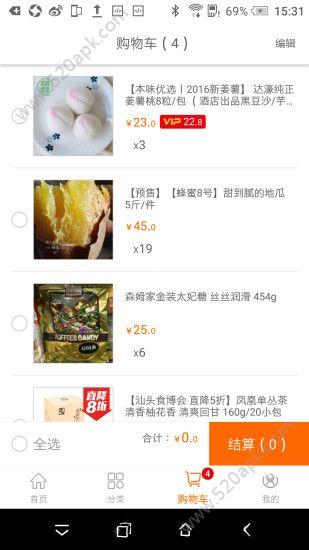 e京超市官方版app手机软件下载图片1
