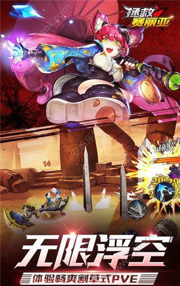 拯救赛丽亚游戏官网版下载图片1