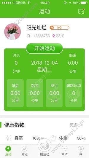 蜗跑官网最新app下载  v1.0.3图2
