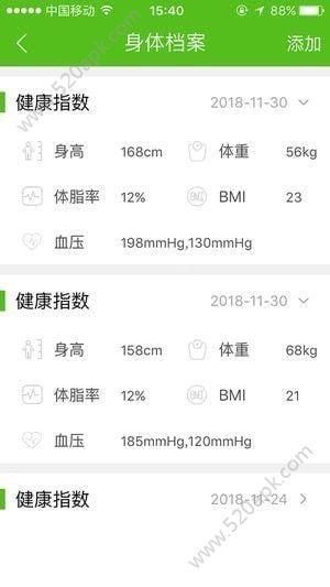 蜗跑官网最新app下载  v1.0.3图3