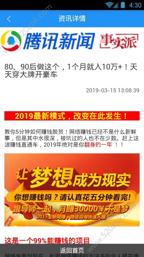 超级网赚必赢亚洲56.net手机版版软件app下载图片1