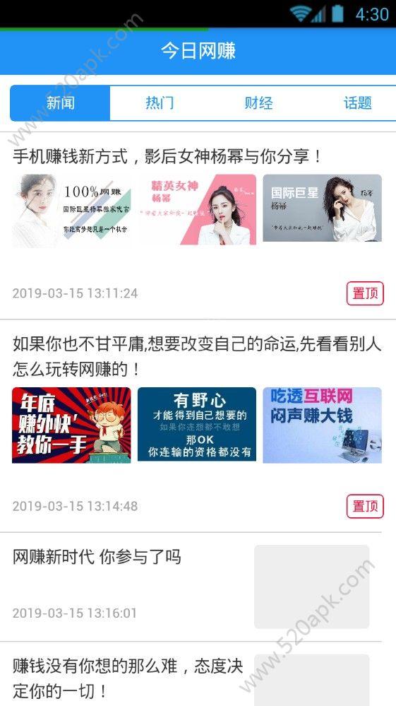 超级网赚必赢亚洲56.net手机版版软件app下载  v1.0.0图1
