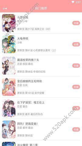 若水漫画官方app手机版下载  v1.0图2