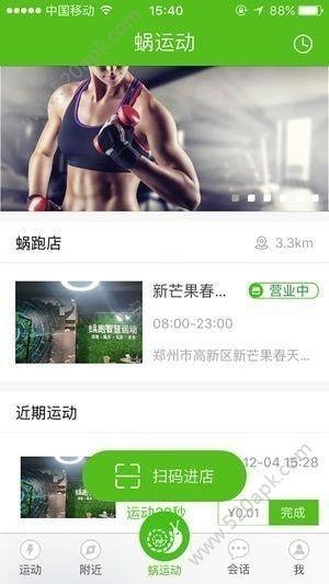 蜗跑官网最新app下载  v1.0.3图1