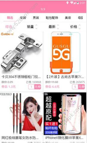 独家折扣官方app手机版下载  v1.1.3图2