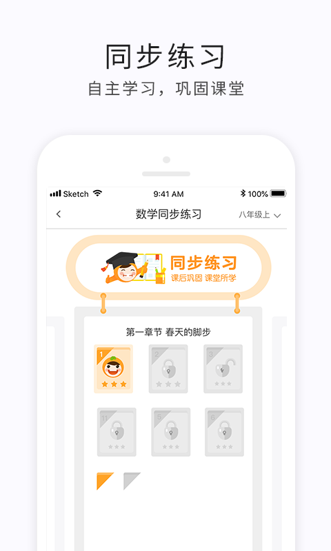 e学云学生app图2