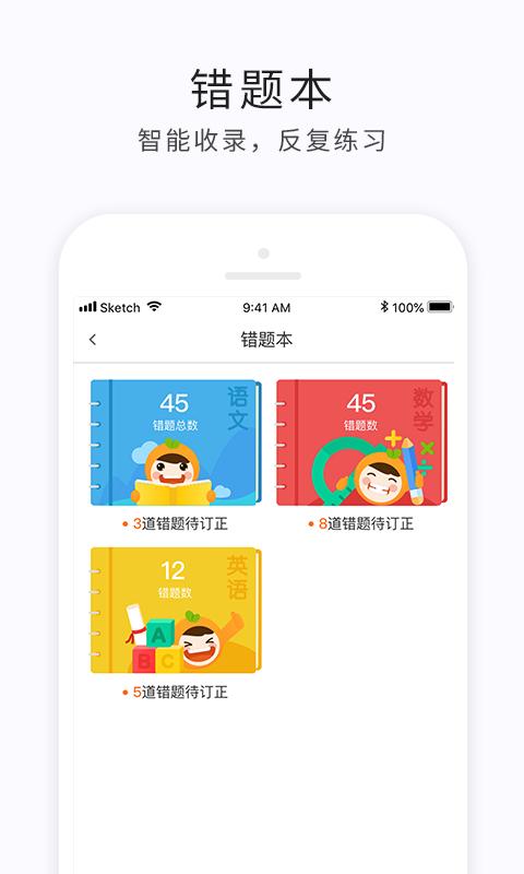 e学云学生官方版下载安装app图片1