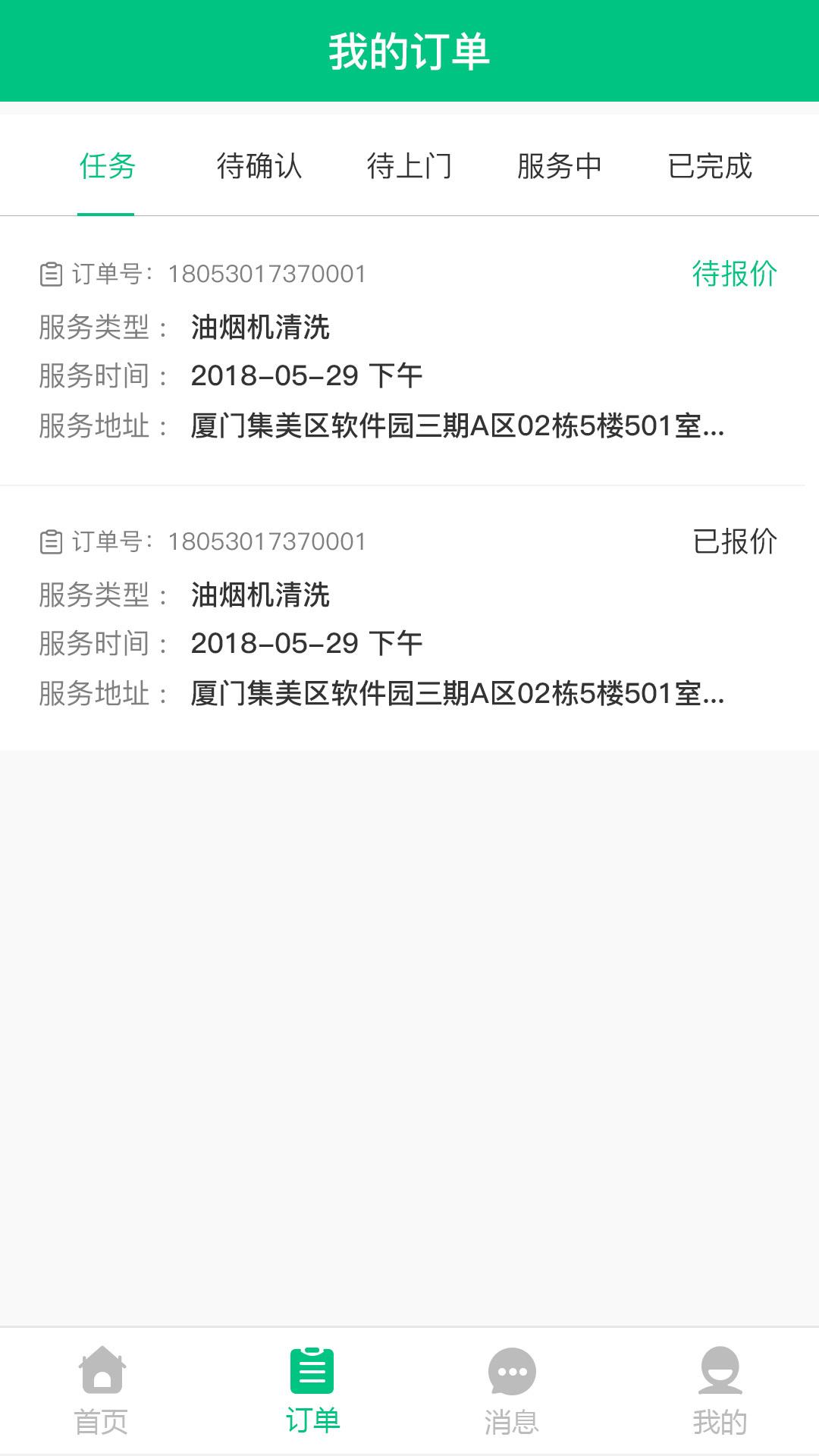 家通达app官方版手机下载  v1.6图2