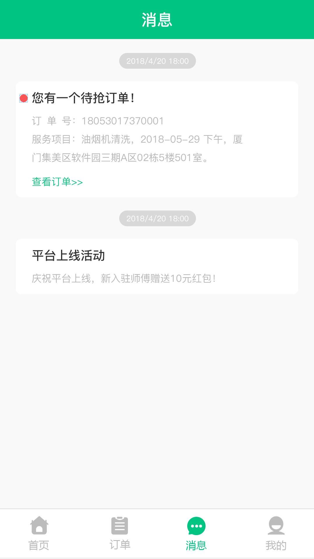 家通达app官方版手机下载  v1.6图3