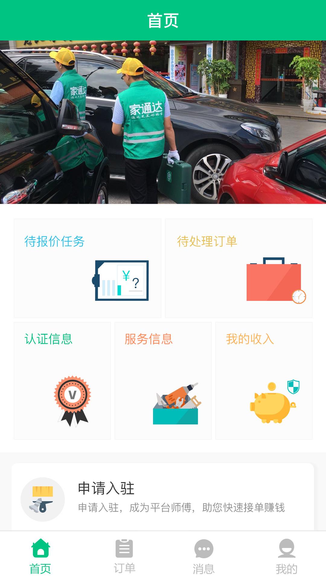 家通达app官方版手机下载  v1.6图1