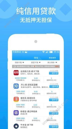 开心零用贷款app手机版下载  v1.0图2